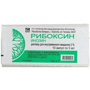 Рибоксин 2% 5мл 10 шт. раствор для инъекций, фото №1