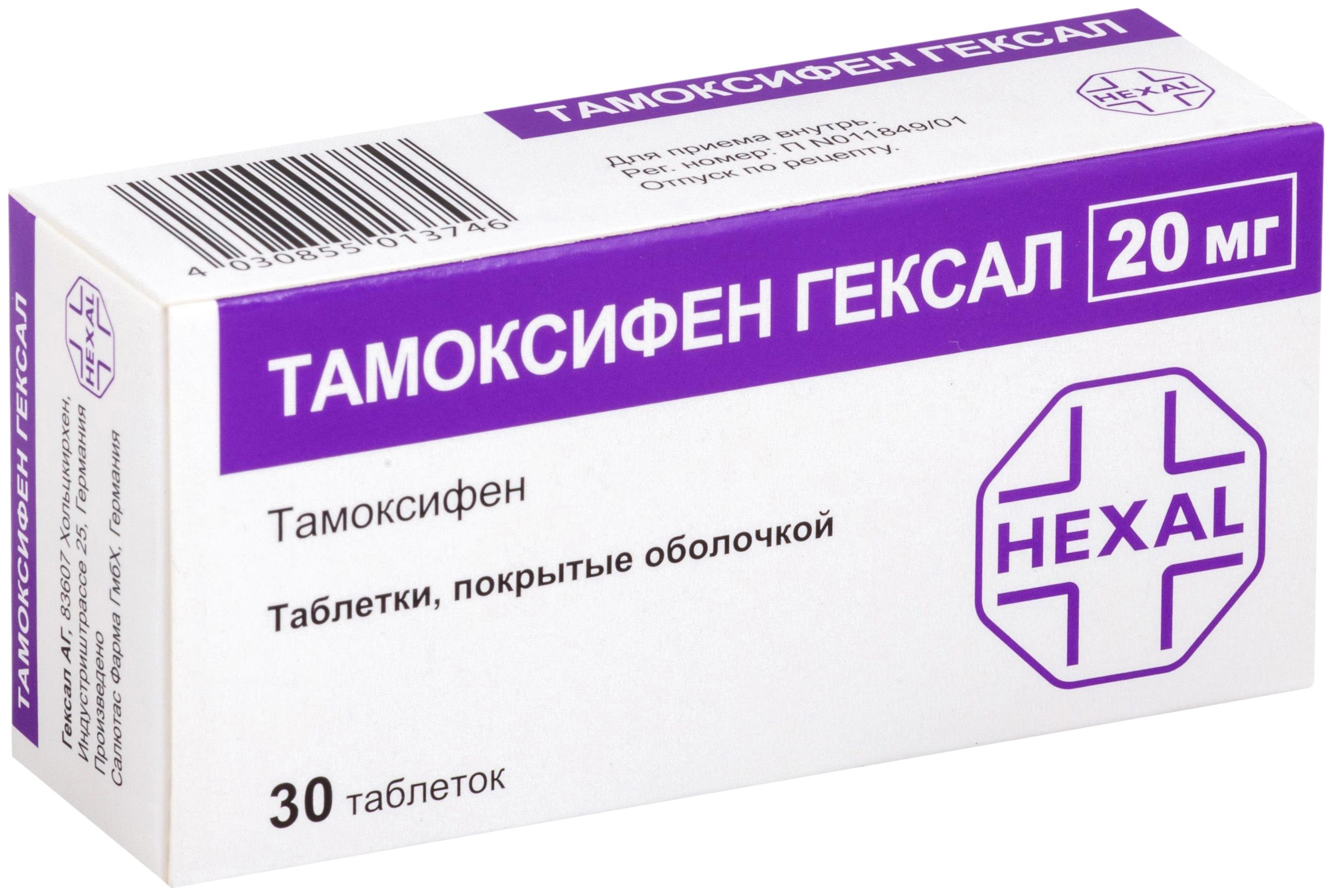ТАМОКСИФЕН ГЕКСАЛ таблетки 20 мг 30 шт.