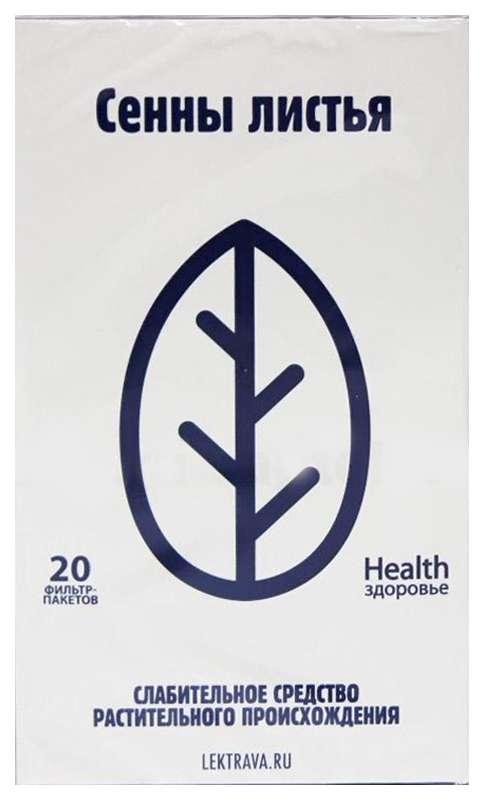 Сенна листья 20 шт. фильтр-пакет здоровье, фото №1