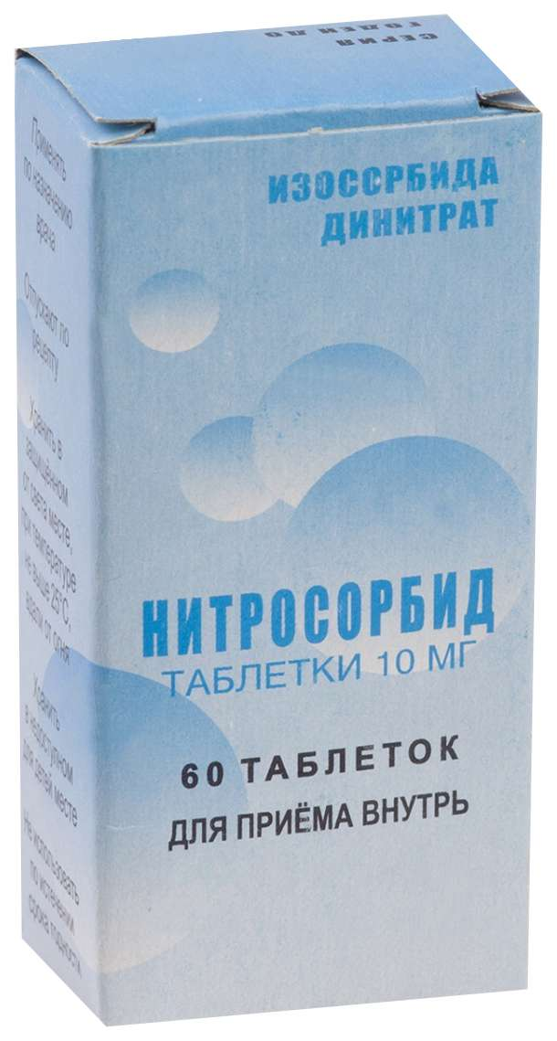 НИТРОСОРБИД таблетки 10 мг 60 шт.