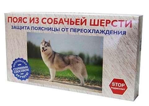 Пояс из собачьей шерсти размер 52-56, фото №1