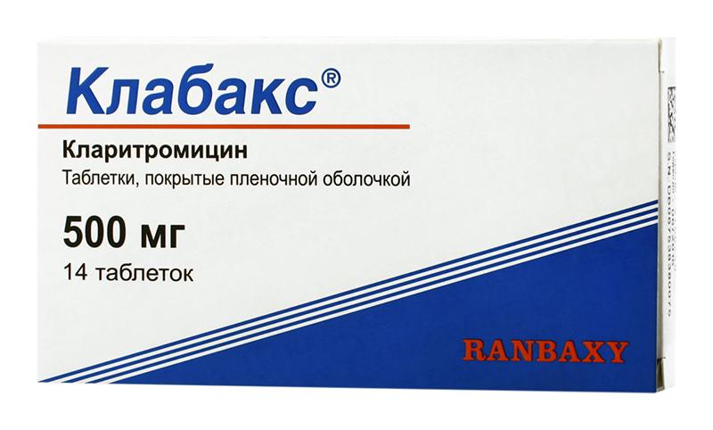 КЛАБАКС таблетки 500 мг 14 шт.