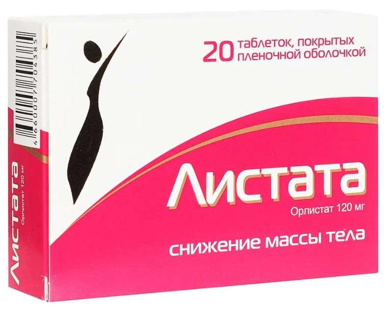 ЛИСТАТА таблетки 120 мг 20 шт.