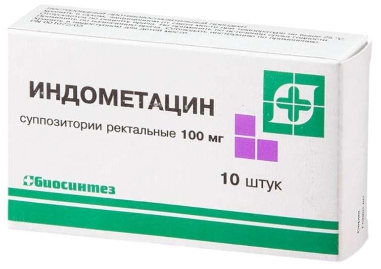 ИНДОМЕТАЦИН 100мг 10 шт. суппозитории ректальные