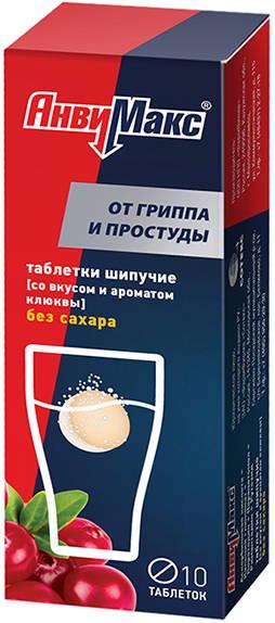 Анвимакс 10 шт. таблетки шипучие клюква, фото №1