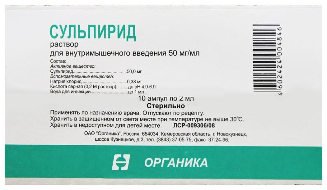 СУЛЬПИРИД 50мг/мл 2мл 10 шт. раствор для внутримышечного введения