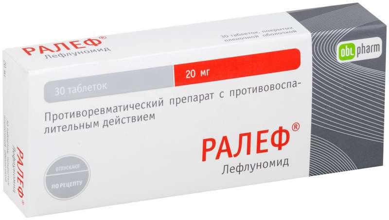 РАЛЕФ таблетки 20 мг 30 шт.