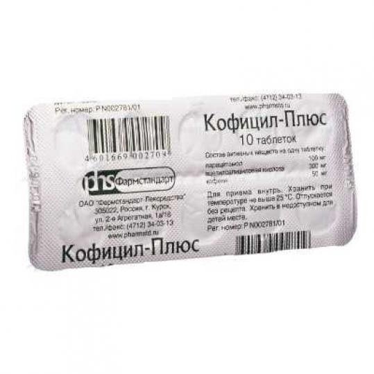 КОФИЦИЛ-ПЛЮС таблетки 10 шт.