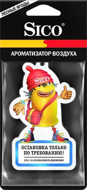 Сико ароматизатор остановка только по требованию лесные ягоды, фото №1
