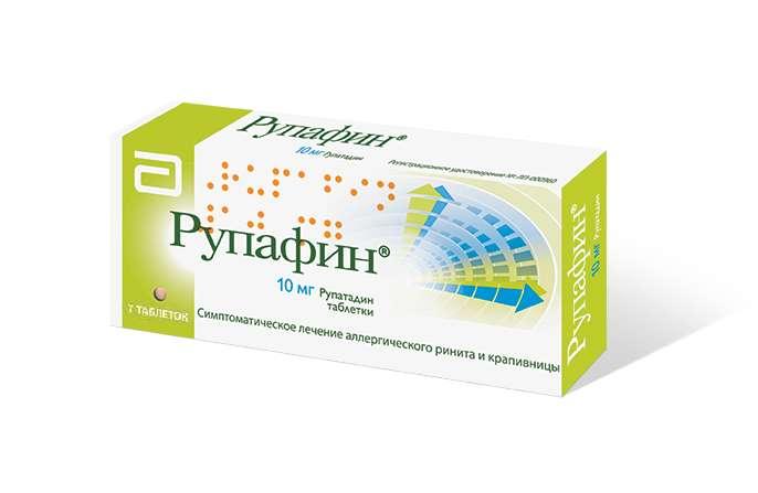 РУПАФИН таблетки 10 мг 7 шт.