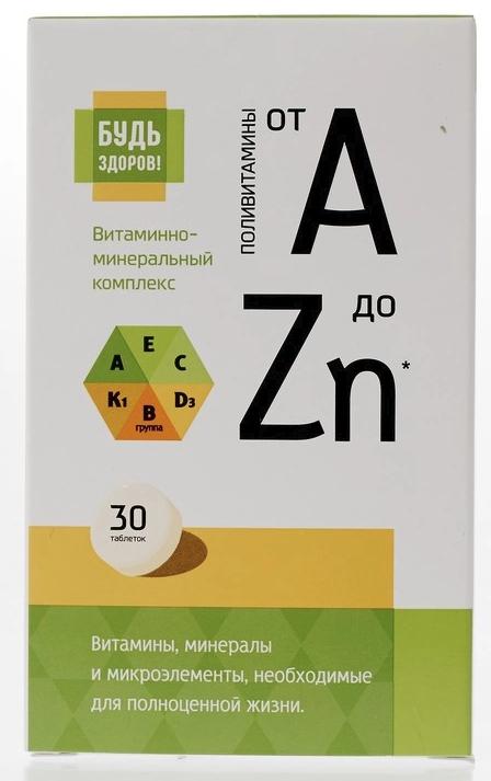 Будь здоров! витаминно-минеральный комплекс от а до цинка таблетки 30 шт. внешторг фарма, фото №1