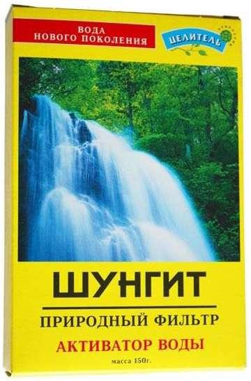 Шунгит активатор воды 150г, фото №1
