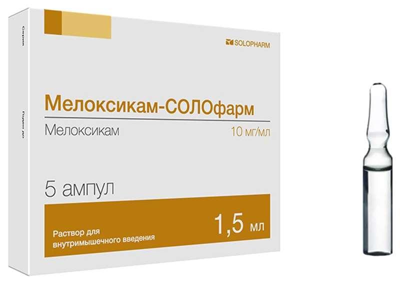 МЕЛОКСИКАМ-СОЛОФАРМ 10мг/мл 1,5мл 5 шт. раствор для внутримышечного введения