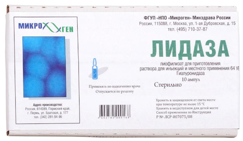 ЛИДАЗА 64ЕД 10 шт. лиофилизат для приготовления раствора для инъекций и местного применения ампулы