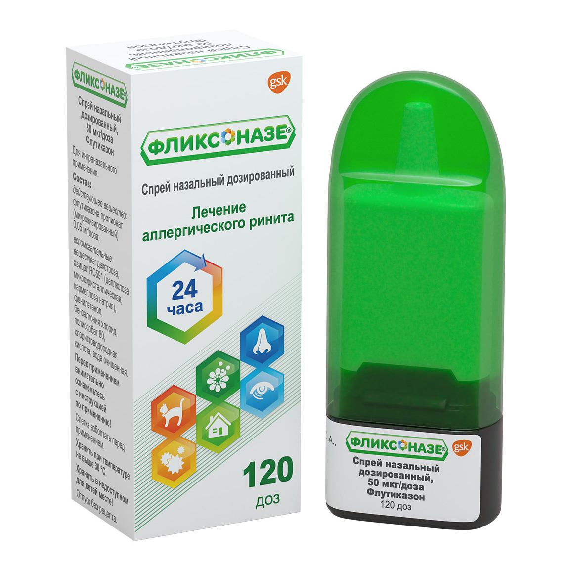 Фликсоназе при аллергическом рините, спрей назальный, 50 мкг/доза, 120 доз