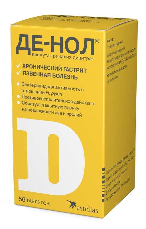 Де-нол 120мг 56 шт. таблетки покрытые пленочной оболочкой, фото №1