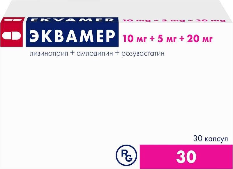 ЭКВАМЕР капсулы 5 мг+10 мг+20 мг 30 шт.