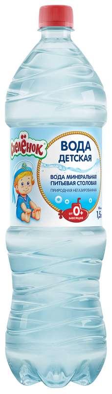 Спеленок вода для детей и взрослых 1,5л негазированная, фото №1