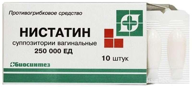 НИСТАТИН 250000ЕД 10 шт. суппозитории ректальное введение