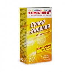 Компливит суперэнергия таблетки шипучие 10 шт.