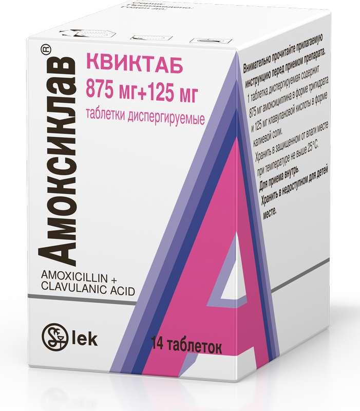 Амоксиклав Квиктаб таблетки диспергируемые 875 мг + 125 мг 14 шт.;
