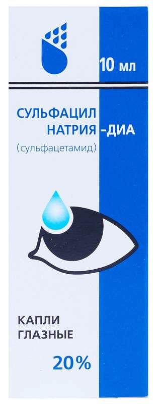Сульфацил натрия-диа 20% 10мл капли глазные, фото №1