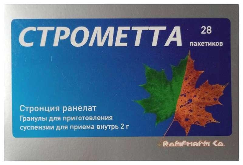 СТРОМЕТТА гранулы для приготовления суспензии 2 г 28 шт.