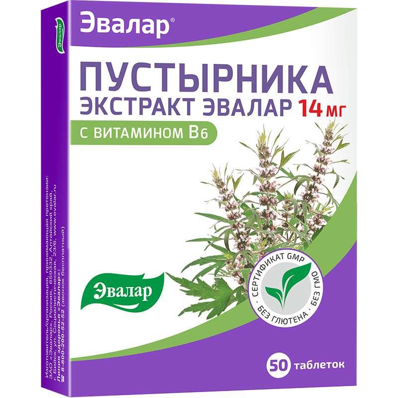 ПУСТЫРНИКА ЭКСТРАКТ таблетки 14 мг 50 шт.