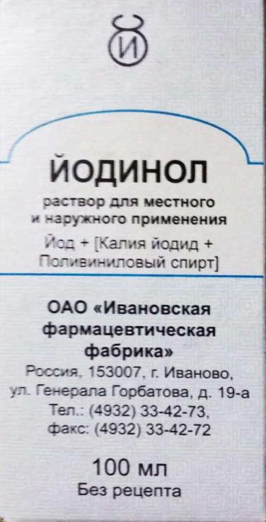 ЙОДИНОЛ 100мл раствор для местного и наружного применения