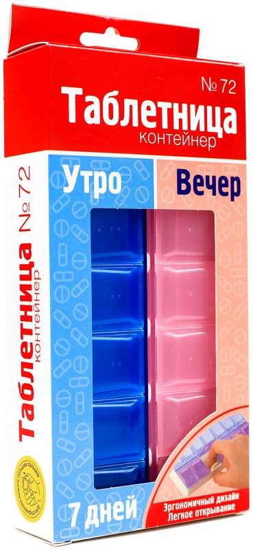 Таблетница-контейнер полимерный двойной утро/вечер на 7 дней ип азовцев, фото №1