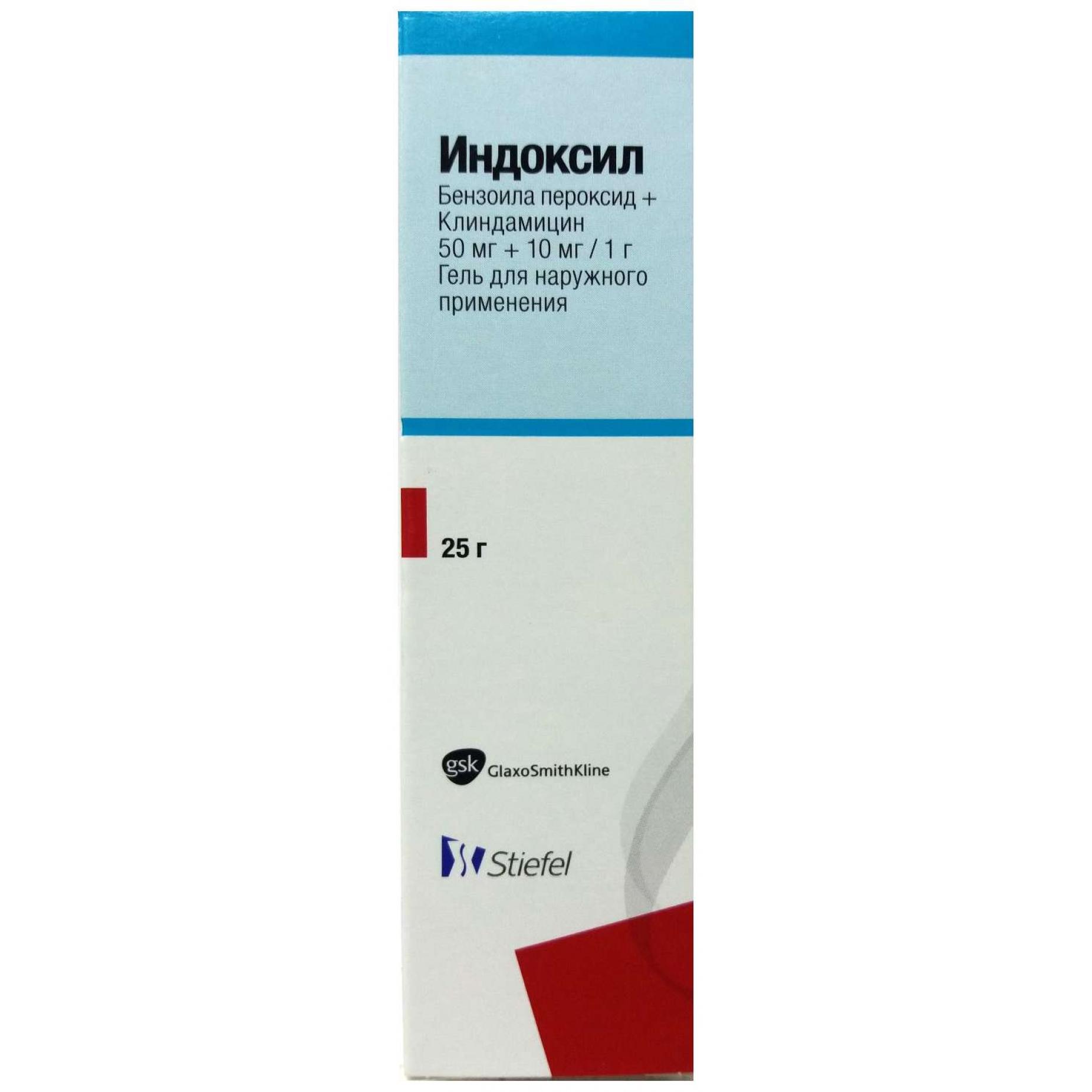 ИНДОКСИЛ гель для наружного применения 50 мг+10 мг/г 25 г