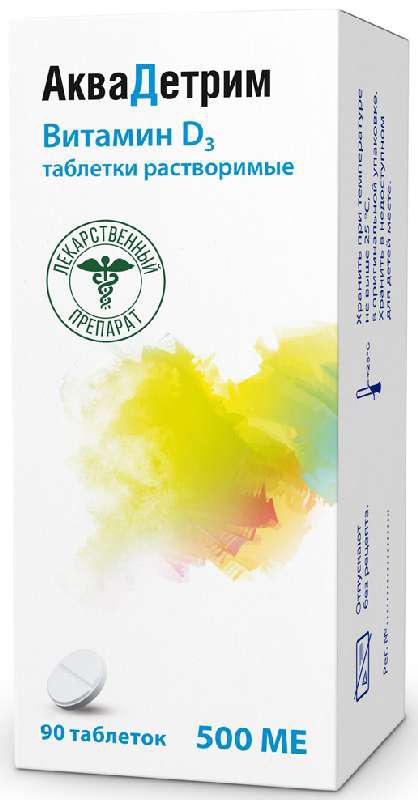 Аквадетрим 500ме 90 шт. таблетки растворимые, фото №1