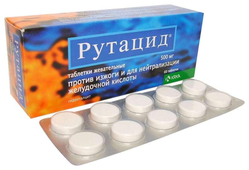 РУТАЦИД таблетки жевательные 500 мг 60 шт.