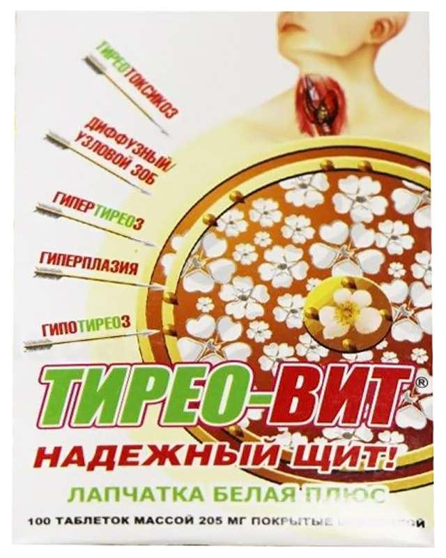ТИРЕО-ВИТ ЛАПЧАТКА БЕЛАЯ ПЛЮС таблетки 205 мг 100 шт.