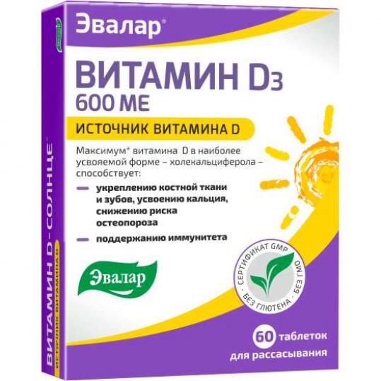Витамин д-солнце таблетки 600ме 60 шт., фото №1