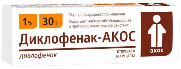 ДИКЛОФЕНАК-АКОС 1% 30г мазь для наружного применения