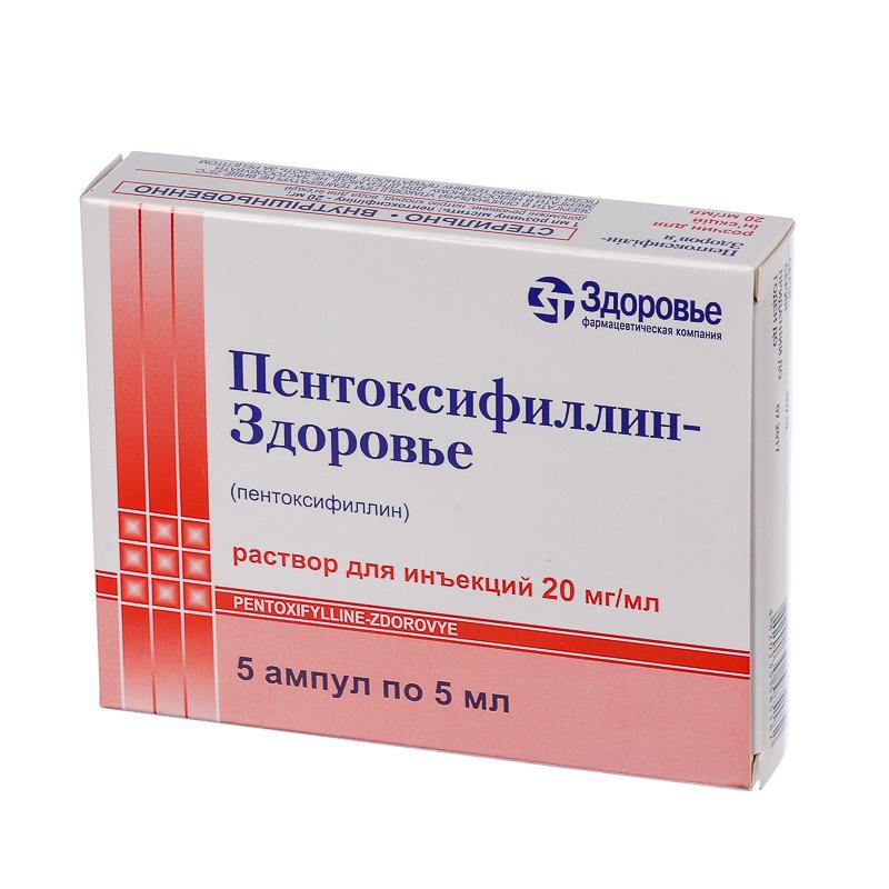 ПЕНТОКСИФИЛЛИН 2% 5мл 5 шт. раствор для инъекций
