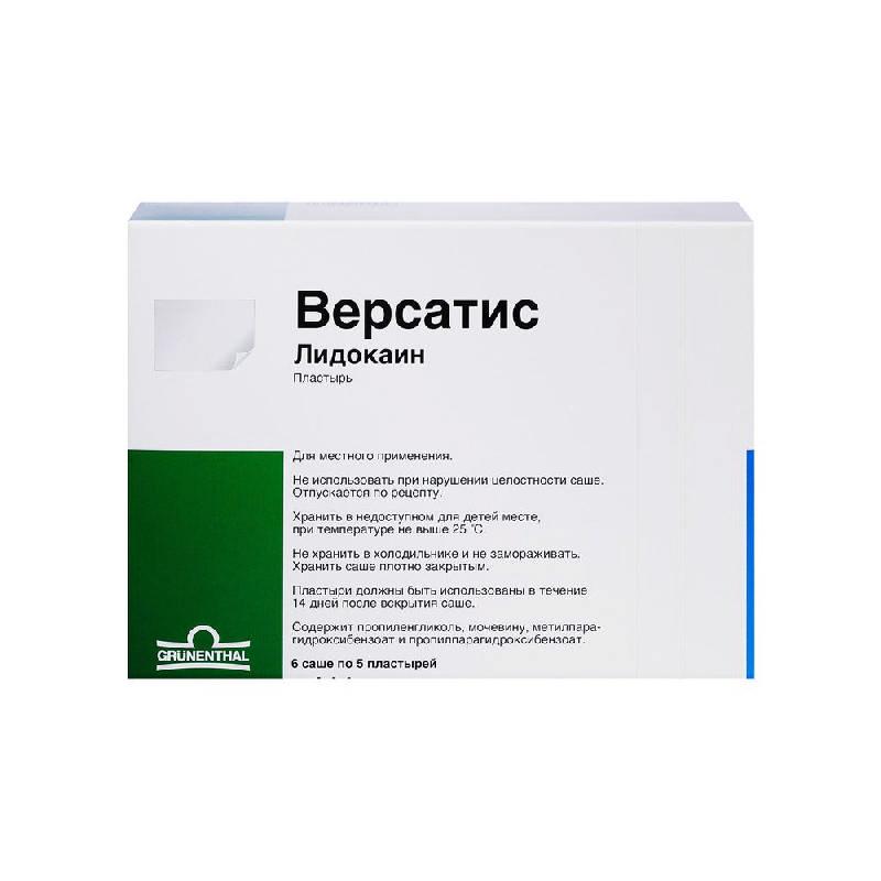 ВЕРСАТИС трансдермальная терапевтическая система 700 мг 30 шт.
