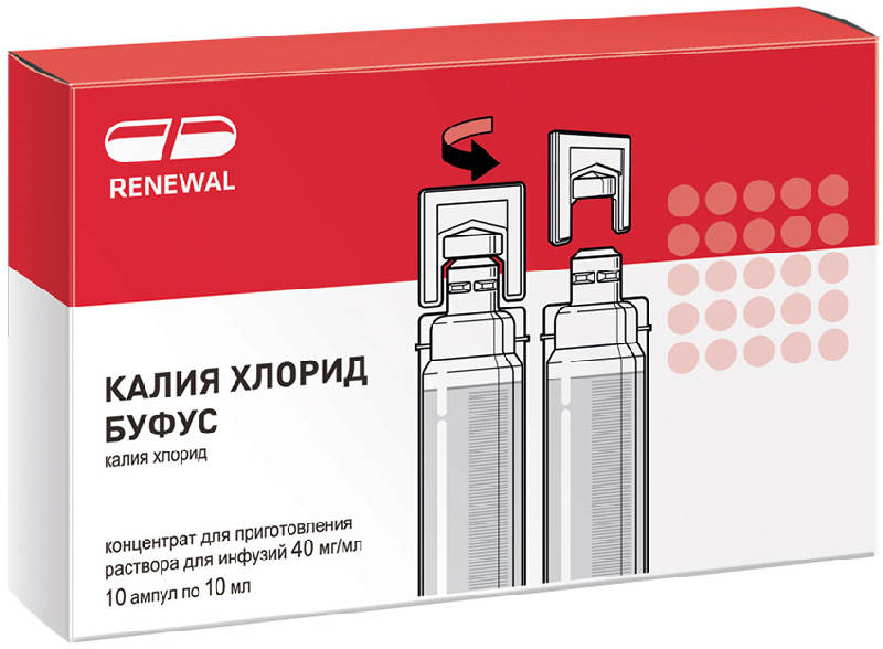 КАЛИЯ ХЛОРИД БУФУС 40мг/мл 10мл 10 шт. концентрат для приготовления раствора для инфузий