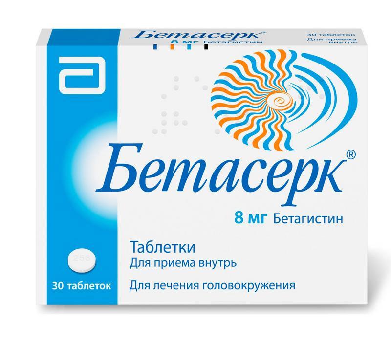 БЕТАСЕРК таблетки 8 мг 30 шт.