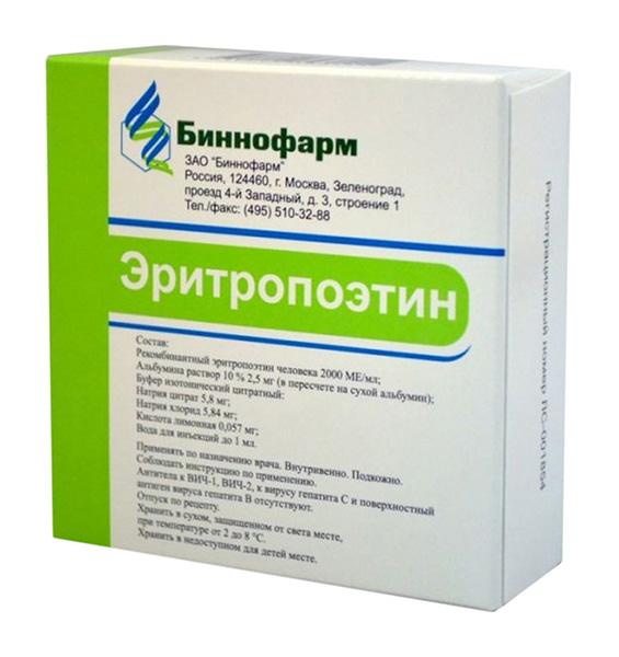 ЭРИТРОПОЭТИН 2000МЕ/мл 1мл 10 шт. раствор для внутривенного и подкожного введения
