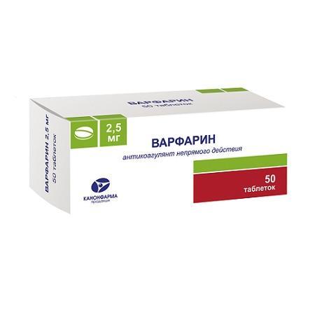 Варфарин 2,5мг 50 шт. таблетки, фото №1
