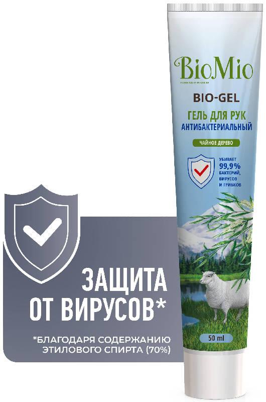 Биомио био-гель для рук антибактериальный гигиенический чайное дерево 50мл, фото №1