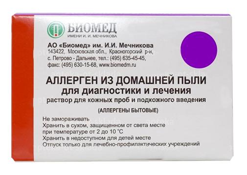 Аллергоид из домашней пыли для лечения 10000 pnu/мл 5мл 1 шт. раствор для подкожного введения в комплекте с разводящей жидкостью, фото №1