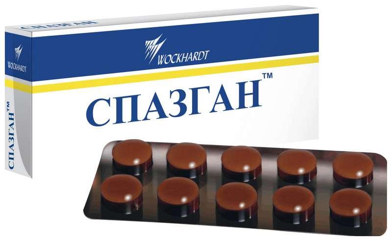 СПАЗГАН таблетки 20 шт.
