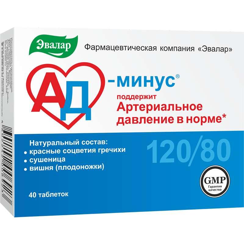АД МИНУС таблетки 550 мг 40 шт.