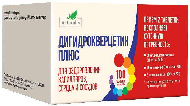 НАТУРАЛИС ДИГИДРОКВЕРЦЕТИН ПЛЮС таблетки 100 шт.