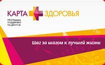 Программа Astra Zeneca – «Карта здоровья»