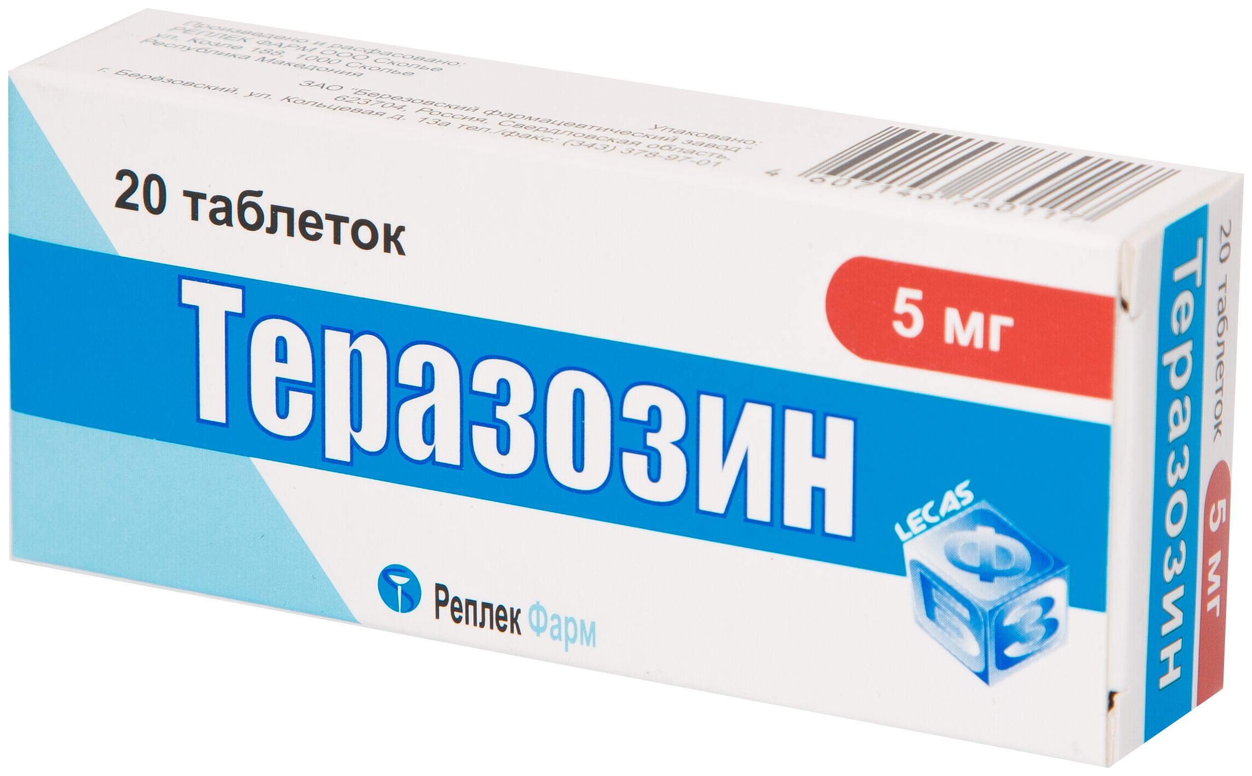 ТЕРАЗОЗИН таблетки 5 мг 20 шт.