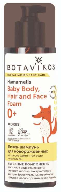 Ботавикос пенка-шампунь для новорожденных на основе цветочной воды гамамелиса 150мл, фото №1